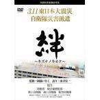 3.11東日本大震災 自衛隊災害派遣 絆~キズナノキオク~ 岡部いさく (DVD) LPDF-1007-LVP
