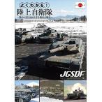 よくわかる 陸上自衛隊~陸の王者 日本を守る戦車の歴史~ (DVD) LPDF-1009-LVP