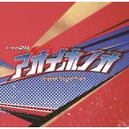 【おまけ付】ドラマ24「アオイホノオ」オリジナルサウンドトラック / 瀬川英史 【CD】 MBR-23-TOW