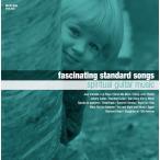 魅惑の スタンダード 我が心の ギター・ベスト 禁じられた遊び 夜霧のしのび逢い ジャニー・ギター ダイヤモンド・ヘッド イパネマの娘 / (CD)MCD-202-KEEP