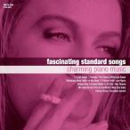 魅惑の スタンダード ピアノ に魅せられて 愛情物語 シャレード 酒とバラの日々 雨にぬれても マシュ・ケ・ナダ / (CD)MCD-204-KEEP