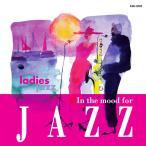 切ない夜の女性 ジャズ・ボーカル テンダリー サラ・ヴォーン ストーミー・ウェザー ジュディ・ガーランド イッツ・ワンダフル/ (CD)MCD-231-KEEP