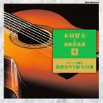 ������ ���֤� ��¼���� �ȱ�� ����� ��ΤϤ�건 ��夷���� ���⤤�Ǽ� ���太����μ�� ̴�ɤ��� �ߤ���ȱ / ��CD��MCD-244-KEEP