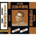 三代目 三遊亭圓歌 落語 / 三遊亭圓歌 (CD) MCD-303-KEEP