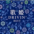 (おまけ付)歌姫〜ドライヴィン・ベスト〜 / V.A. オムニバス (CD)MHCL-2512-SK