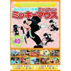 みんなだいすき ミッキーマウス (DVD) MOK-003