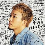 (おまけ付)冷めた牛丼をほおばって / ファンキー加藤 (SingleCD+DVD) MUCD-9119-SK