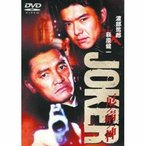 JOKER厄病神  DVD