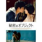秘密のオブジェクト (DVD) MX-199B