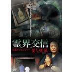 霊界交信/心霊メッセンジャー 賀大峰誠  /  (DVD) MX-204B-MX