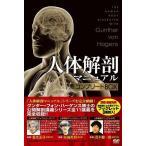 人体解剖マニュアル コンプリートBOX(DVD)MX-533S