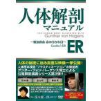 人体解剖マニュアル ER(DVD)MX-536S