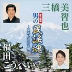男の民謡魂 東北民謡決定盤 三橋美智也 福田こうへい (CD)NKCD-4719
