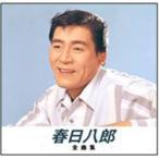 春日八郎 全曲集1 (本人歌唱) (CD) NKCD-8002