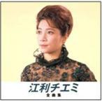 江利チエミ 全曲集 (本人歌唱) (CD) NKCD-8005