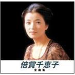 倍賞千恵子 全曲集 (本人歌唱) (CD) NKCD-8010