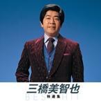 三橋美智也 特撰集 (本人歌唱) (CD)NKCD-8011