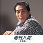 春日八郎 特選集(本人歌唱) (CD)NKCD-8012