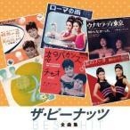 ザ・ピーナッツ 全曲集(KING1600シリーズ第3期) (CD) NKCD-8025