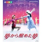 劇団四季 ミュージカル 夢から醒めた夢 / 赤川次郎 (Blu-ray) NSBS-16827-NHK