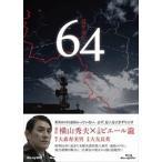 64 ロクヨン ブルーレイBOX / (3Blu-ray) -NHK NSBX-21193