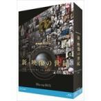 NHKスペシャル 新・映像の世紀 ブルーレイBOX Blu-ray / (BD) NSBX-21613-NHK