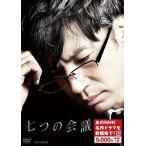七つの会議  新価格   DVD
