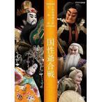 人形浄瑠璃文楽名演集 国性爺合戦  DVD