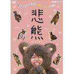2021.06.25発売 悲熊 / (DVD) NSDS-24959-NHK