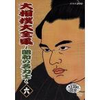 大相撲大全集~昭和の名力士~ 六 / 千代の富士, 貴ノ花 (DVD) NSDS-6912-NHK