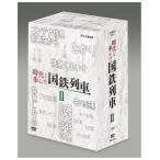 時代と歩んだ国鉄列車 第II期 / 【NHKスクエア限定商品】 (DVD-BOX) NSDX-21262-NHK