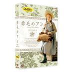 赤毛のアン DVD-BOX2 NSDX-22399-NHK