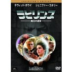 ラビリンス 魔王の迷宮 コレクターズ・エディション / (DVD) OPL17209-HPM