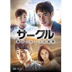 サークル ~繋がった二つの世界~DVD-BOX1 / ヨ・ジング、キム・ガンウ、コン・スンヨン (DVD) OPSDB661-SPO