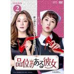 品位のある彼女 DVD-BOX2 / キム・ヒソン、キム・ソナ、イ・ギウ (DVD) OPSDB668-SPO