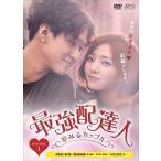 最強配達人~夢みるカップル~ DVD-BOX1 / コ・ギョンピョ、チェ・スビン、キム・ソンホ (DVD) OPSDB669-SPO