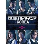 クリミナル・マインド:KOREA DVD-BOX2 / イ・ジュンギ、ソン・ヒョンジュ、ムン・チェウォン (DVD) OPSDB672-SPO