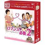 ロマンスが必要2 DVD-BOD 6枚組 シンプルシリーズ (DVD) OPSDC072-SPO