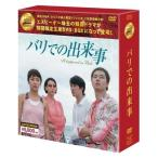 バリでの出来事 DVD-BOX(シンプルBOXシリーズ) OPSDC073-SPO