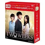 TWO WEEKS DVD-BOX1(シンプルBOXシリーズ) OPSDC089-SPO
