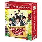 僕らのイケメン青果店 DVD-BOX(シンプルBOXシリーズ) OPSDC091-SPO