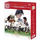 ベートーベン・ウイルス~愛と情熱のシンフォニー~DVD-BOX(シンプルBOXシリーズ) OPSDC104-SPO