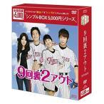 9回裏2アウト DVD-BOX(シンプルBOXシリーズ) OPSDC106-SPO