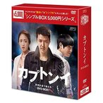 カプトンイ 真実を追う者たち DVD-BOX1〈シンプルBOXシリーズ〉 OPSDC108-SPO