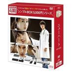 ニューハートDVD-BOX(シンプルBOXシリーズ) OPSDC111-SPO