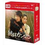 朝鮮ガンマン DVD-BOX2(シンプルBOXシリーズ) (5枚組) OPSDC124-SPO