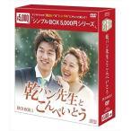 乾パン先生とこんぺいとう DVD-BOD1  シンプルシリーズ (DVD) OPSDC125-SPO