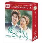 乾パン先生とこんぺいとう DVD-BOX2(シンプルBOXシリーズ) OPSDC126-SPO