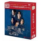 流星花園~花より男子~ (全長版)DVD-BOX (シンプルBOX シリーズ) OPSDC147-SPO
