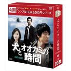 犬とオオカミの時間 DVD-BOX1(シンプルBOXシリーズ) OPSDC152-SPO
